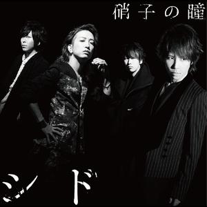 4239586-sid_tsujo