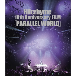4255169-hilcrhyme_10th_anniversary_film%e3%80%8cparallel_world%e3%80%8d__%e5%88%9d%e5%9b%9e%e9%99%90%e5%ae%9a%e7%9b%a4_