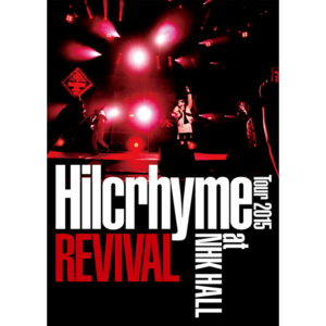4255251-hilcrhyme_tour_2015_revival_at_nhk_hall__%e5%88%9d%e5%9b%9e%e9%99%90%e5%ae%9a%e7%9b%a4_