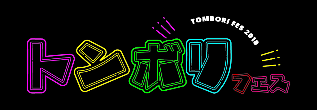 4268943-tombori-fes_logo_yoko