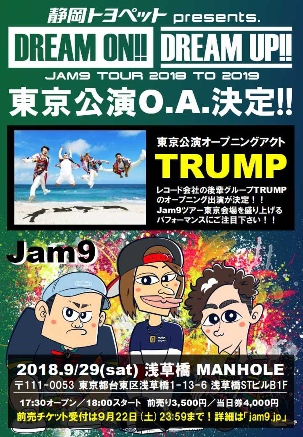 4279736-jam9_tokyo_info_0818_2