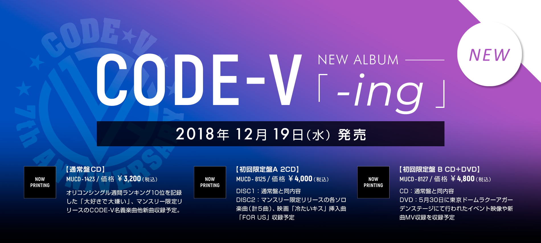 code v japan official site