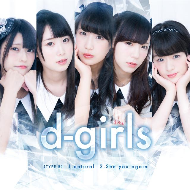 4292818-d-girls_natural_b