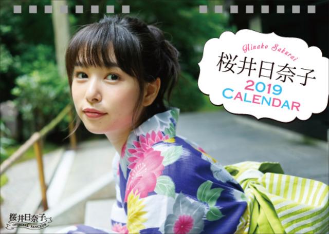 4296995-sakurai_hinako_rc_0907-1