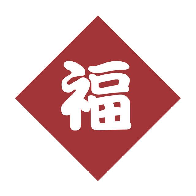 4308817-fuku