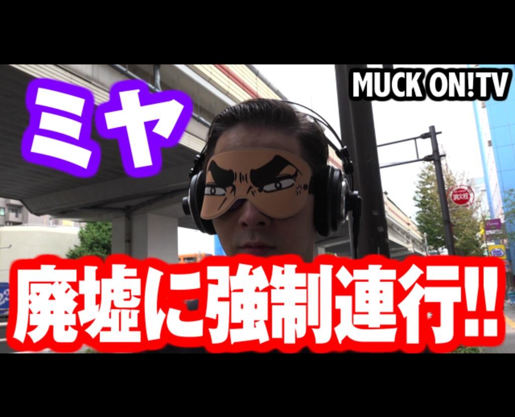 4309954-muck_on_14_samune