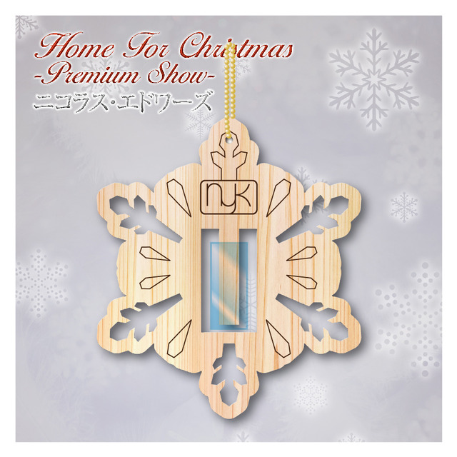 4343715-homeforchristmas_ornament