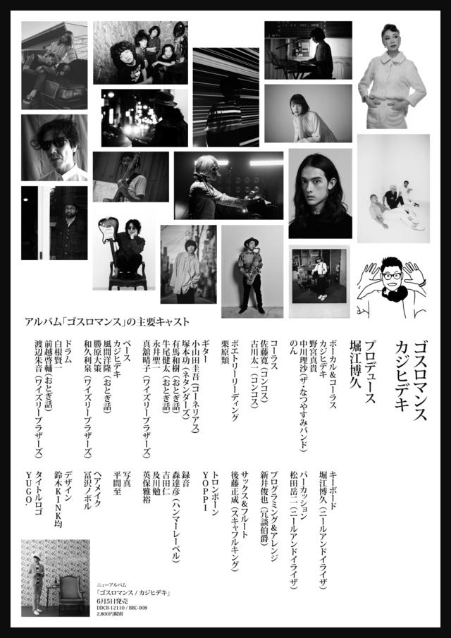 4379401-a4_back_shusei_(1)