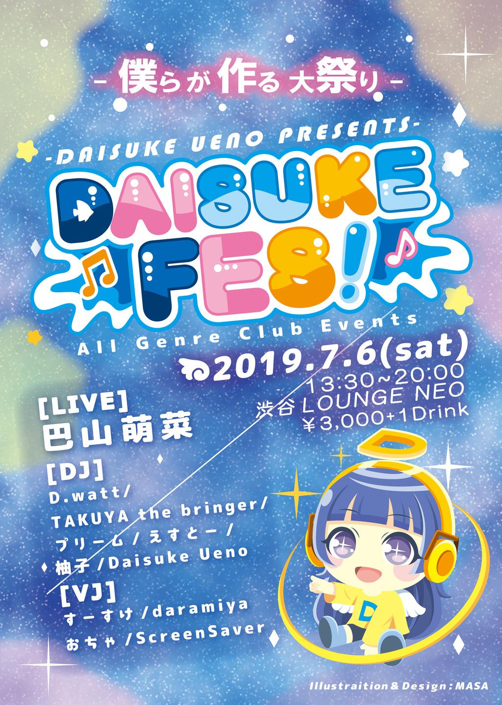 4381537-daisukefes!_flyer