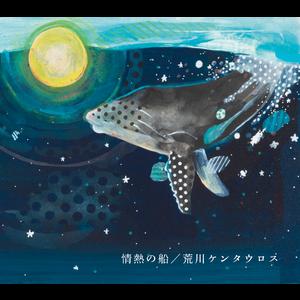 4398816-arakwakentauros_jyounetsunofune_cover_rgb