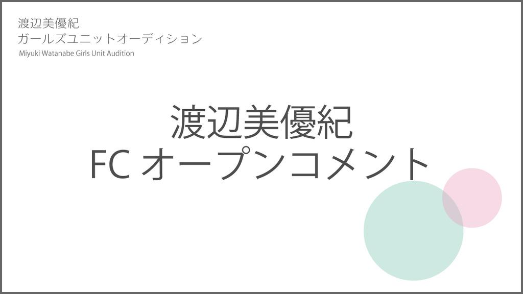 4444516-wm_samune_openment