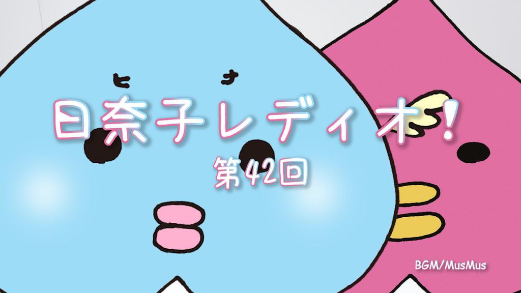 4447635-hinako_radio_42