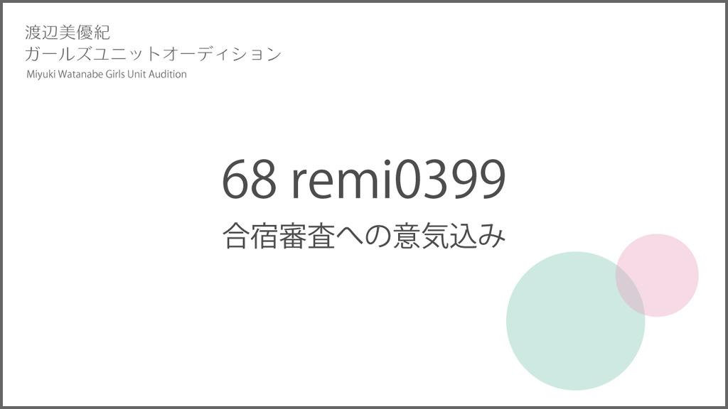 4448103-68_remi0399