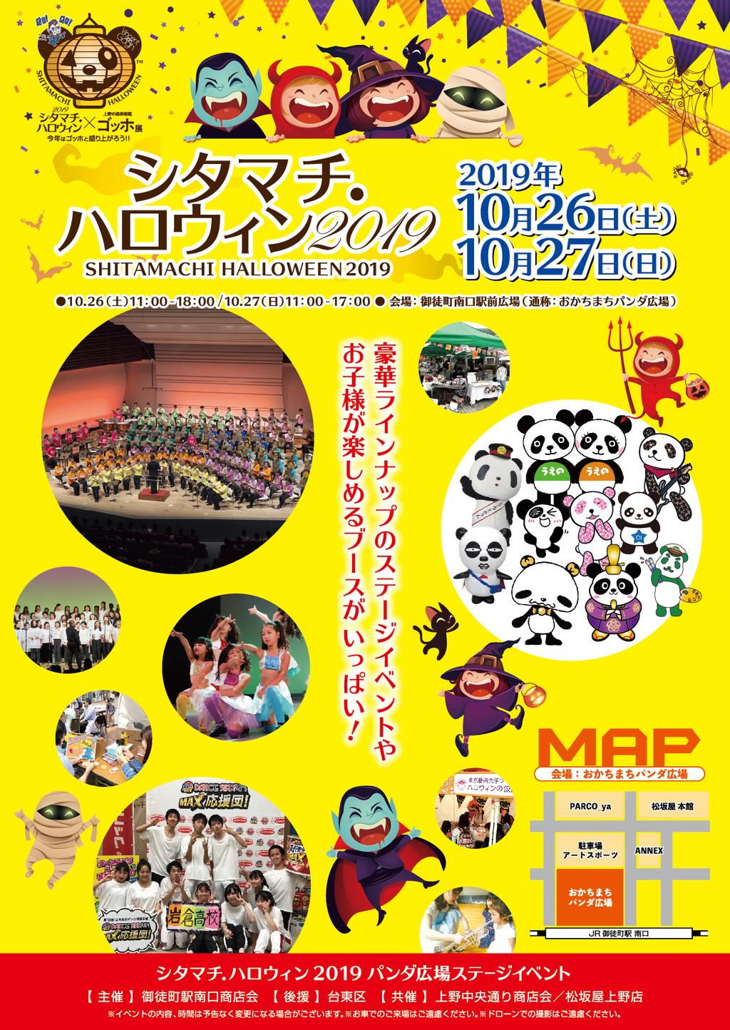 4470716-matsuzakaya_chirashi_001