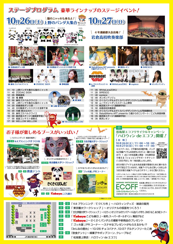 4470721-matsuzakaya_chirashi_002