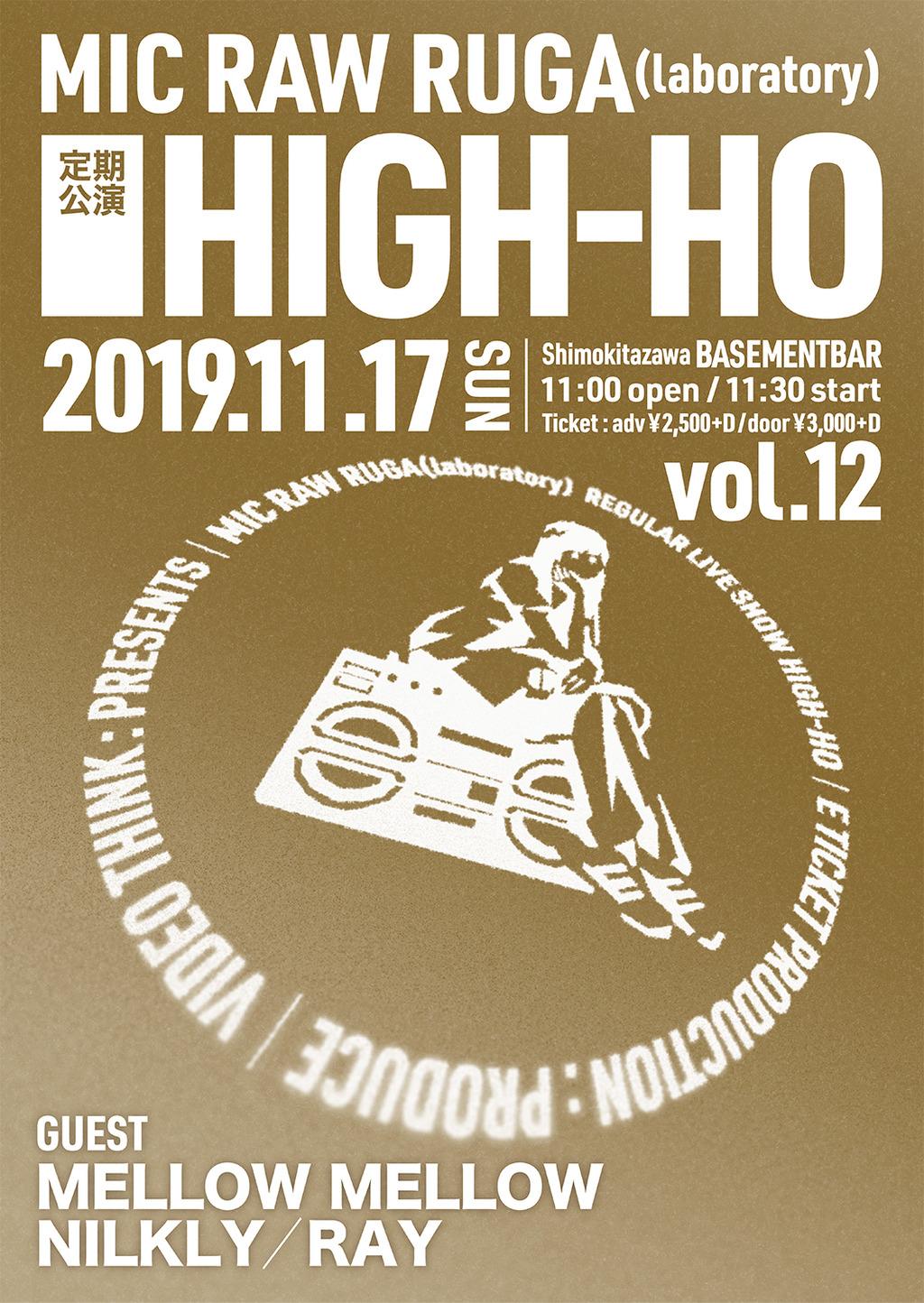 4473737-highho12_flyer
