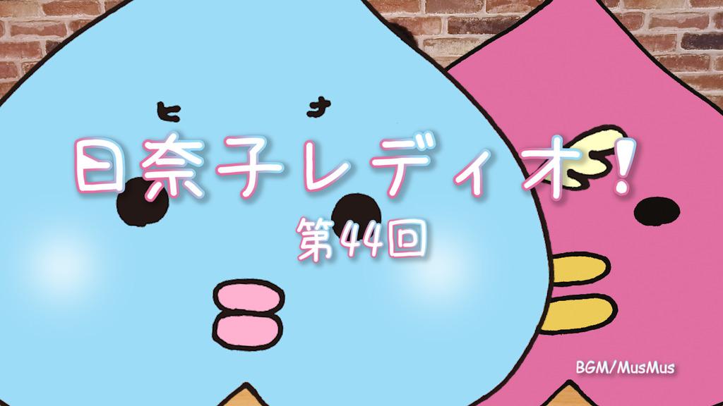 4477635-hinako_radio_44