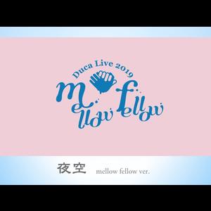 4502575-02_yozora_mellow_fellow_ver