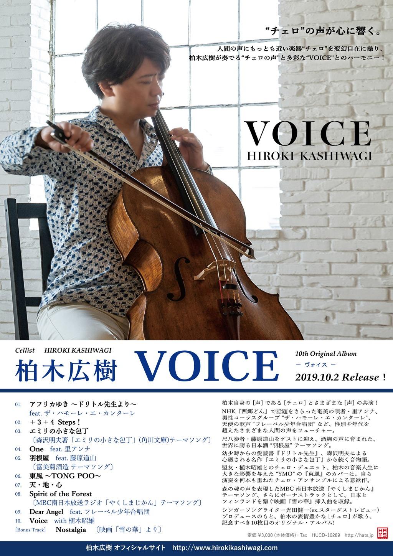 4504669-kashiwagi_voice_fly_190905%e8%a1%a8ol_rgb