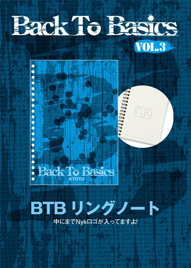 4507589-btb3-ringnote