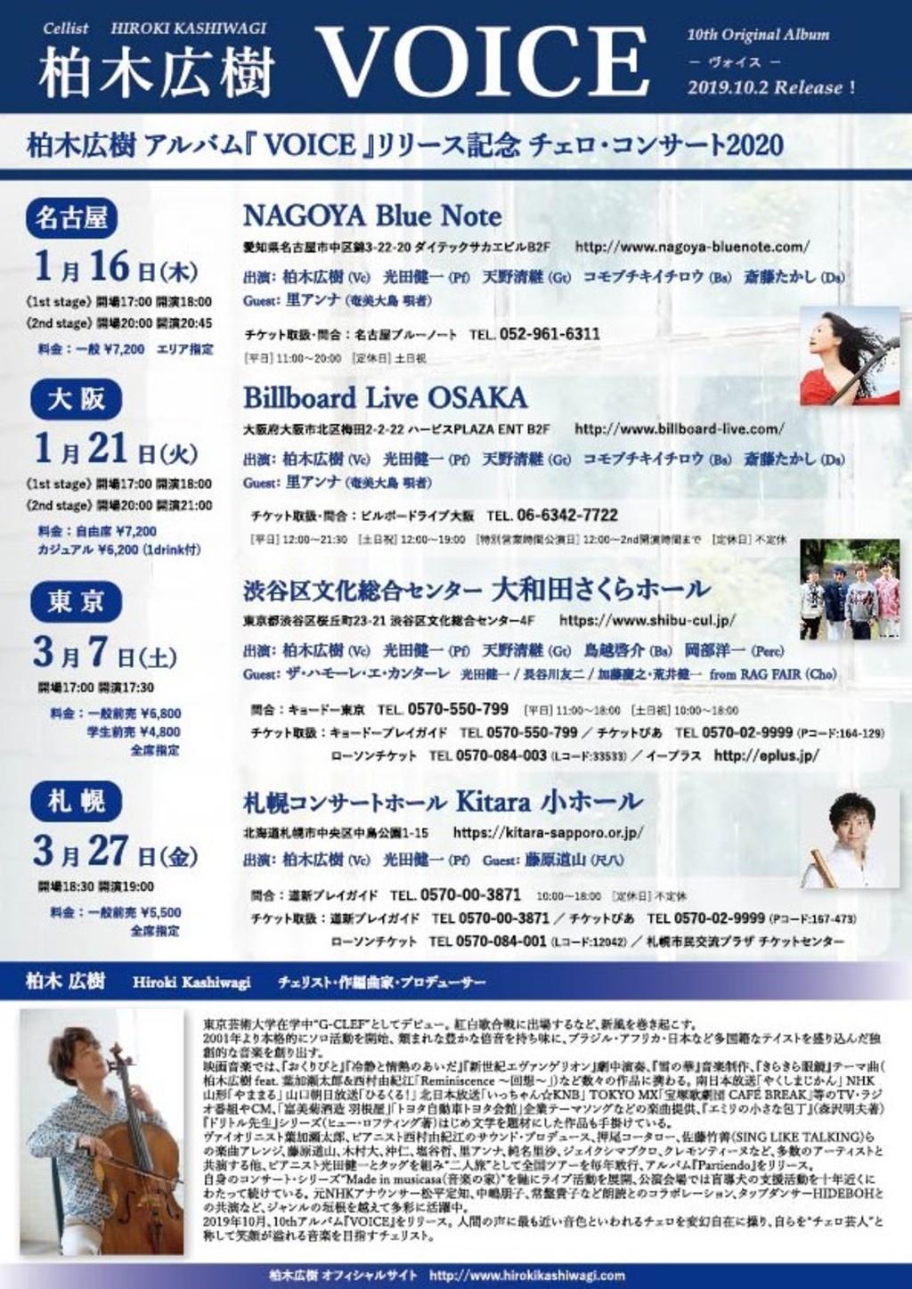 4518330-kashiwagi_voice_fly_191107%e8%a3%8fol
