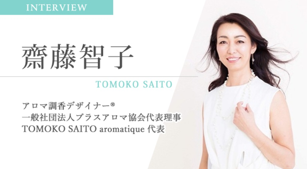 4523009-intervew-top-saito