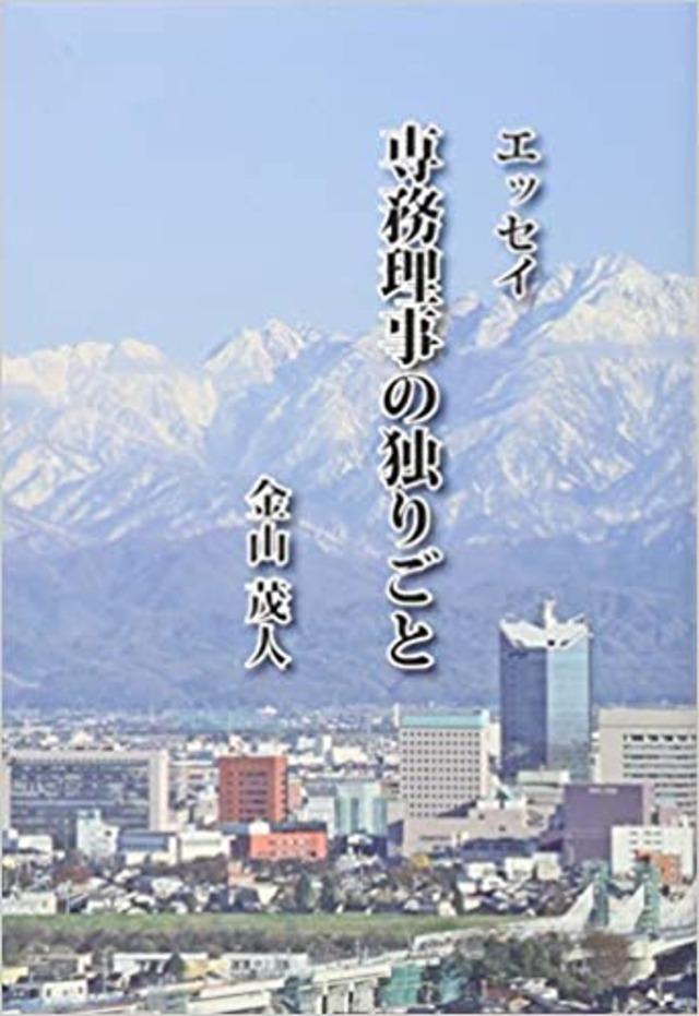 4526212-book_senmu