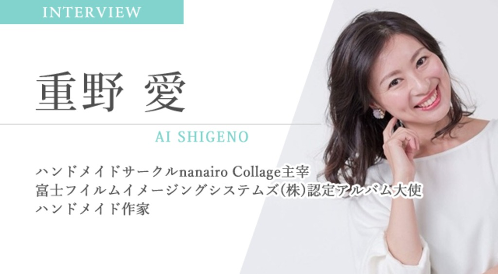 4528130-intervew-top-shigeno