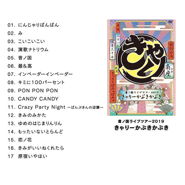 4543911-otonokuni_setlist02
