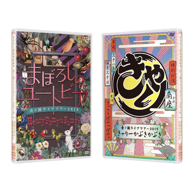 4543971-otonokuni_dvd