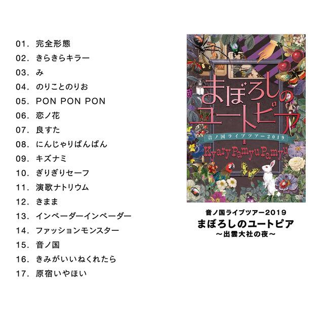 4543996-otonokuni_setlist01