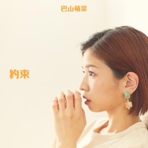4544983-mona_yakusoku_jkt-01