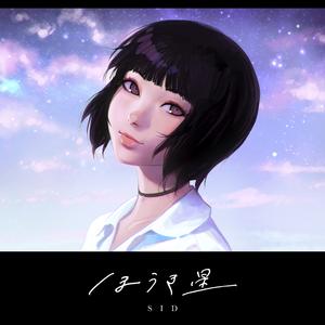 4550207-houkiboshi_fix
