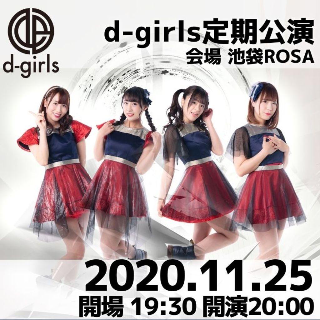 4556729-d-girls%e5%ae%9a%e6%9c%9f%e5%85%ac%e6%bc%94_11.25
