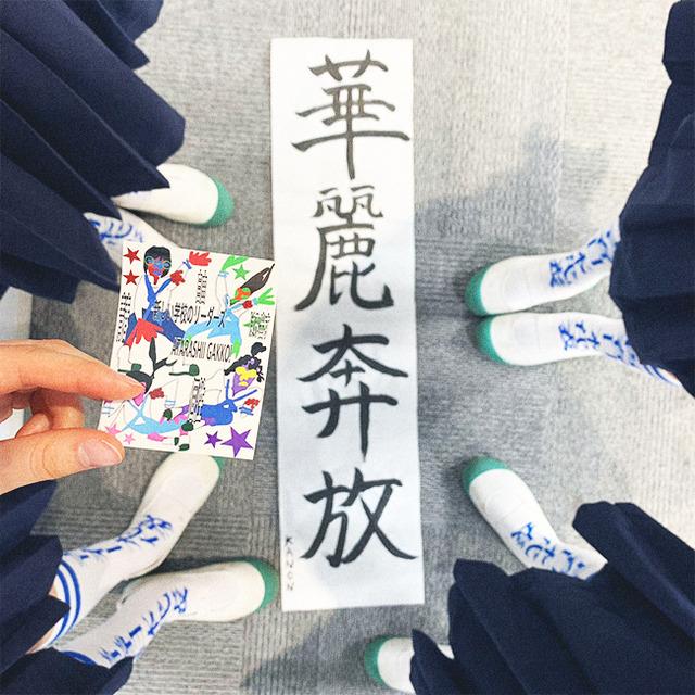 4558770-ec_gaisen_okonomigaki1