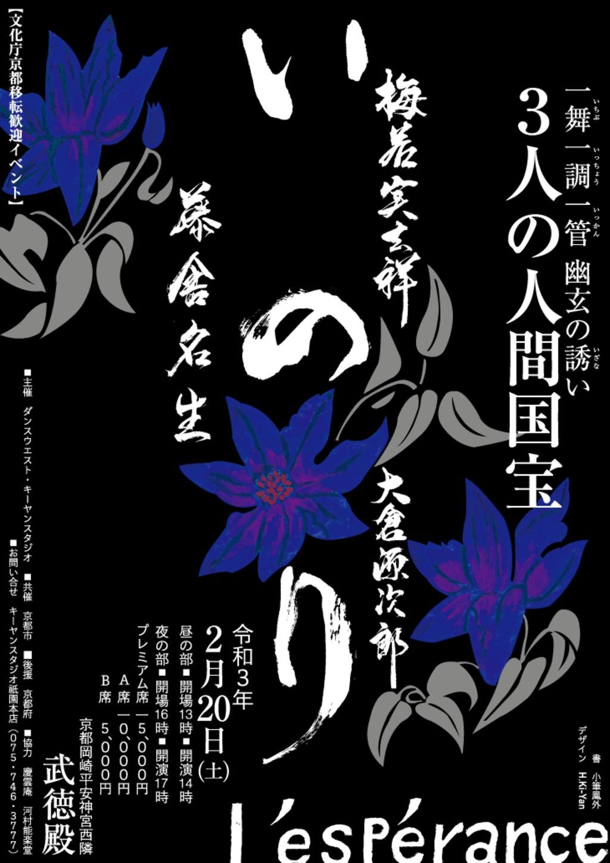 4561571-inori_flyer_730