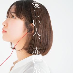 4564483-uenoyuuka_itoshiihitoakaiito_jkt_fix