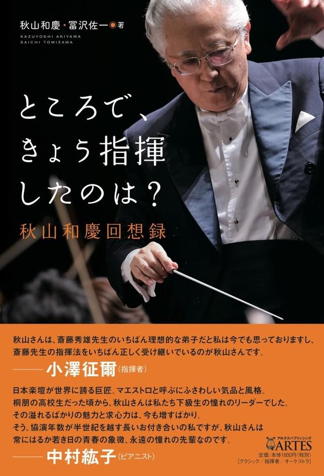 4566391-book_akiyama