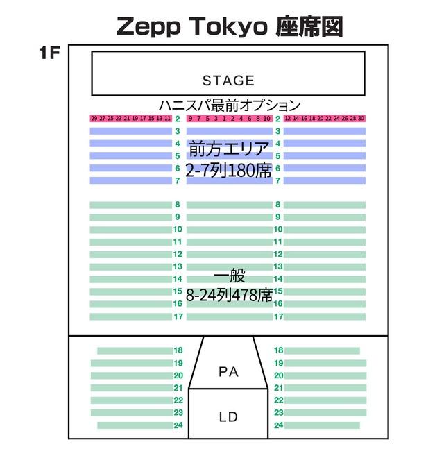4568516-zepp_tokyo_%e5%ba%a7%e5%b8%ad%e8%a1%a8%e7%b7%a8%e9%9b%86%e6%b8%88%e3%81%bf-01