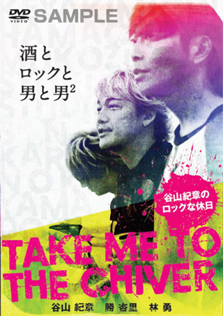 DVD 【公式サイト限定上下巻セット】Take me to the Chiver ~谷山紀章のロックな休日~
