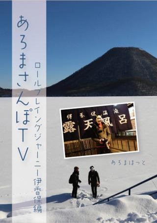 あろまさんぽTV ロールプレイングジャーニー伊香保編