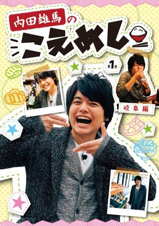 DVD 内田雄馬のこえめし-1-