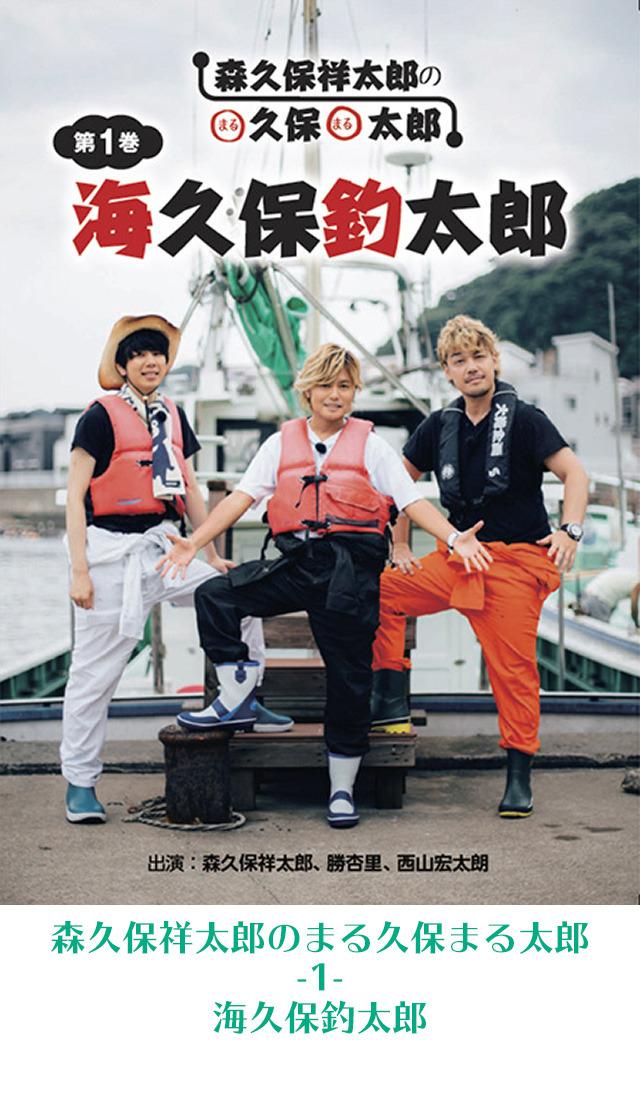 森久保祥太郎のまる久保まる太郎-1- 海久保釣太郎