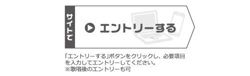 「恋するヒトミ」リリース記念! MACO×DAM★とも歌唱キャンペーン