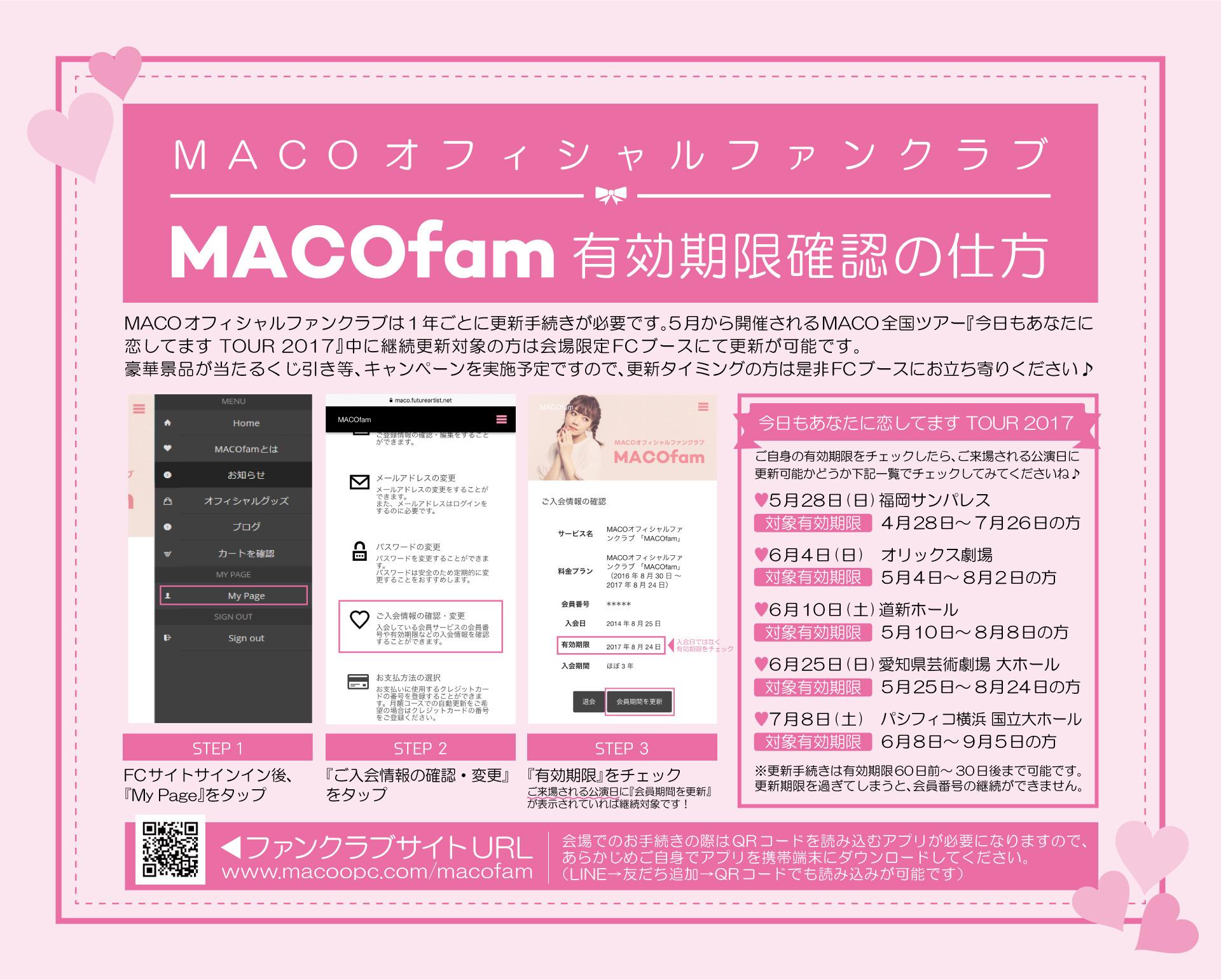 MACOfam有効期限確認の仕方