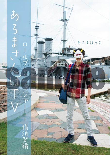 あろまさんぽTVロールプレイングジャーニー横須賀編