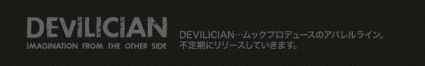 DEVILICIAN