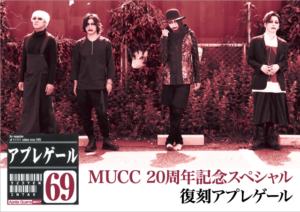 MUCC Official Website | 『復刻アプレゲール MUCC20周年記念 ...