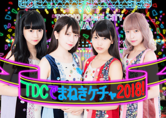 TDCでまねきケチャ 2018!