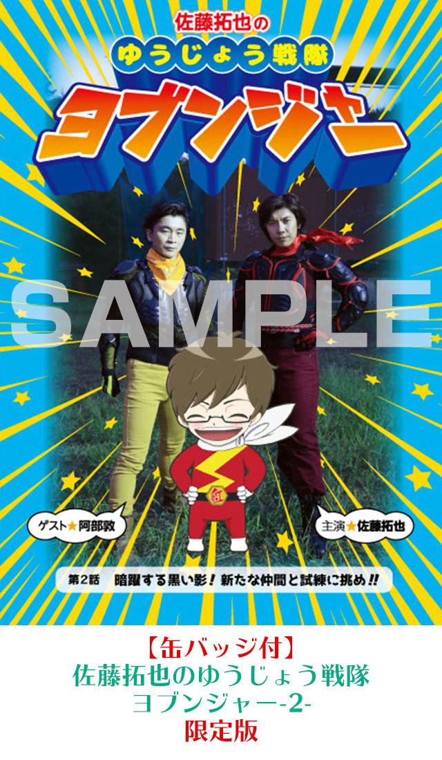 【缶バッジ付】佐藤拓也のゆうじょう戦隊ヨブンジャー-2- 限定版